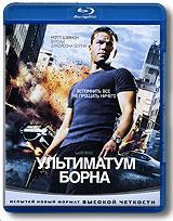 Ультиматум Борна (Blu-ray) ludlum r ludlum the lazarus vendetta