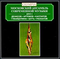 Московский ансамбль современной музыки. Диск 3