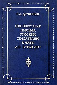 П. А. Дружинин Неизвестные письма русских писателей князю А. Б. Куракину