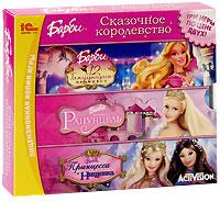 Барби: Сказочное королевство