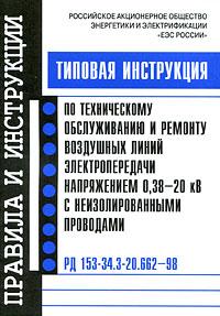 Типовая инструкция по техническому обслуживанию и ремонту воздушных линий электропередачи напряжением 0,38-20 кВ с неизолированными проводами