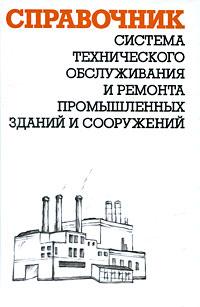 А. И. Ящура Система технического обслуживания и ремонта промышленных зданий и сооружений. Справочник