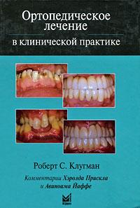 Роберт С. Клугман Ортопедическое лечение в клинической практике в а шустова м а шустов применение 3d технологий в ортопедической стоматологии