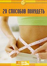 Discovery: 20 способов похудеть жаровня scovo сд 013 discovery