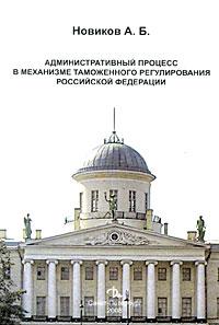 Скачать Административный процесс в механизме таможенного регулирования Российской Федерации быстро