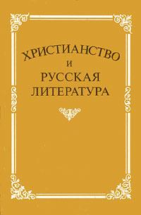 Христианство и русская литература. Сборник 2 coloring of trees