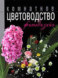 Комнатное цветоводство и фитодизайн уход за растениями в квартире и офисе