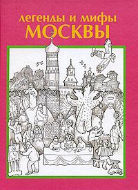 Анастасия Сатыренко, Татьяна Гуржий Легенды и мифы Москвы купить щебень на севере москвы