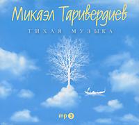 Микаэл Таривердиев.  Тихая музыка (mp3) Bomba Music