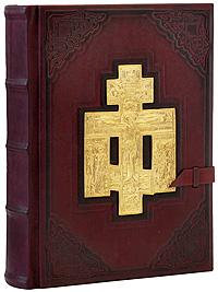 Библия. Книги священного писания Ветхого и Нового Завета (эксклюзивное подарочное издание) алексей именная книга эксклюзивное подарочное издание