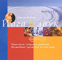 Йога и звук (+ CD-ROM) cd диск guano apes offline 1 cd
