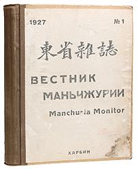 Вестник Маньчжурии (Выпуски 1 - 6 за 1927 год) Полный комплект журнал перезвоны 5 за 1925 г