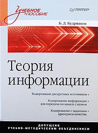 Б.Д. Кудряшов Теория информации