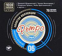 Zakazat.ru Золотая коллекция Ретро. Выпуск 6 (mp3)