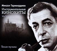 Микаэл Таривердиев. Инструментальные кинохиты (mp3)