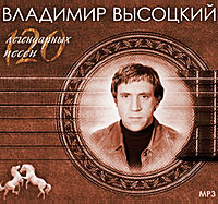 Владимир Высоцкий Владимир Высоцкий. 120 легендарных песен (mp3) binful 6 7 9 9 7 soft tablet case cover for ipad mini 2 3 4 air 1 universal liner sleeve tablets zipper pouch bag