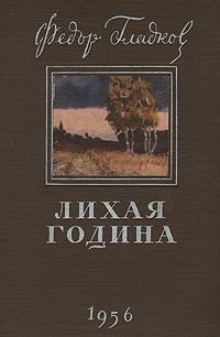 Лихая година артур штильман история скрипача москва годы страха годы надежд 1935 1979