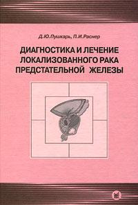 Д. Ю. Пушкарь, П. И. Раснер Диагностика и лечение локализованного рака предстательной железы современные технологии в диагностике и лечении рака эндометрия