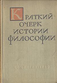 Краткий очерк истории философии крот истории