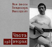 Владимир Высоцкий Все песни Владимира Высоцкого. Часть 2 (mp3)