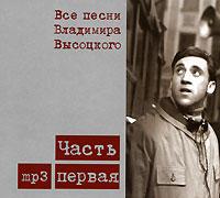 Все песни Владимира Высоцкого. Часть 1 (mp3)