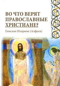 Митрополит Иларион (Алфеев) Во что верят православные христиане? митрополит иларион алфеев таинство веры