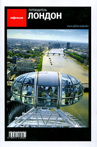 """Лондон. Путеводитель """"Афиши"""""""