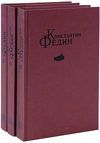 Константин Федин Константин Федин. Избранные сочинения в 3 томах (комплект)