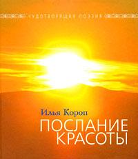 Илья Короп Послание Красоты