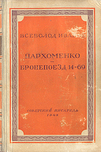 Пархоменко. Бронепоезд 14-69 бронепоезд