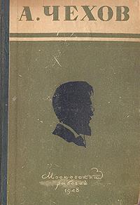 А. П. Чехов. Избранные произведения антон чехов лошадиная фамилия