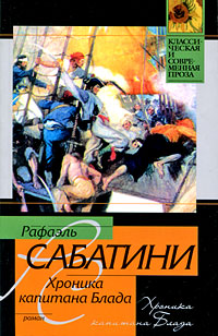 Рафаэль Сабатини Хроника капитана Блада рафаэль сабатини хроника капитана блада