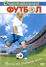 Очаровательный футбол футбол