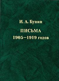 И. А. Бунин И. А. Бунин. Письма 1905-1919 годов письма любви