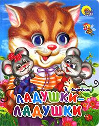Виктор Лясковский Ладушки-ладушки лясковский ладушки ладушки кошка