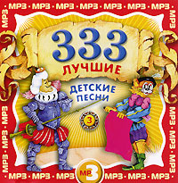 Zakazat.ru 333 лучшие детские песни. Часть 3 (mp3)