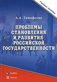 А. А. Тимофеева Проблемы становления и развития Российской государственности