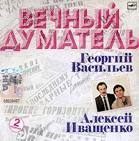 Алексей Иващенко, Георгий Васильев. Вечный думатель