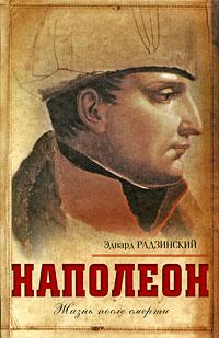 Наполеон. Жизнь после смерти