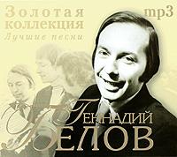 Геннадий Белов. Лучшие песни (mp3)