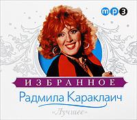 Радмила Караклаич. Лучшее (mp3)