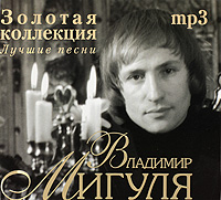 Владимир Мигуля. Лучшие песни (mp3)
