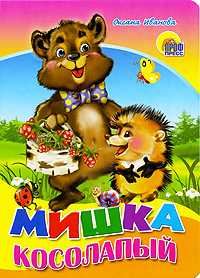Оксана Иванова Мишка косолапый мишка косолапый