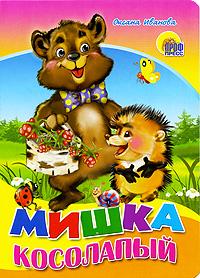 Оксана Иванова Мишка косолапый