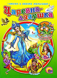 Царевна-лягушка николай щекотилов велосипед нужен каждому веселые сказки для детей ивзрослых