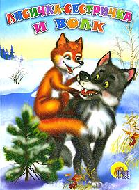 Лисичка-сестричка и волк цк с игр заданиями рус лисичка сестричка и серый волк