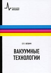 Е. П. Шешин Вакуумные технологии