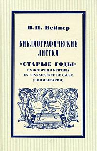 П. П. Вейнер Библиографические листки. Старые годы. Их история и критика en connaissance de cause (комментарии) старые годы