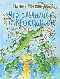 Марина Москвина Что случилось с крокодилом ISBN: 978-5-9743-0136-0 марина москвина учись слушать серфинг на радиоволне