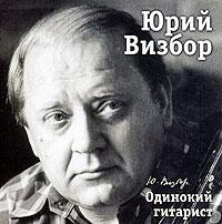 Юрий Визбор Юрий Визбор. Одинокий гитарист юрий визбор юрий визбор избранное комплект из 2 книг